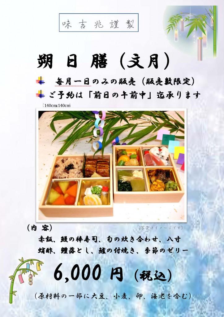 朔 日 膳7月