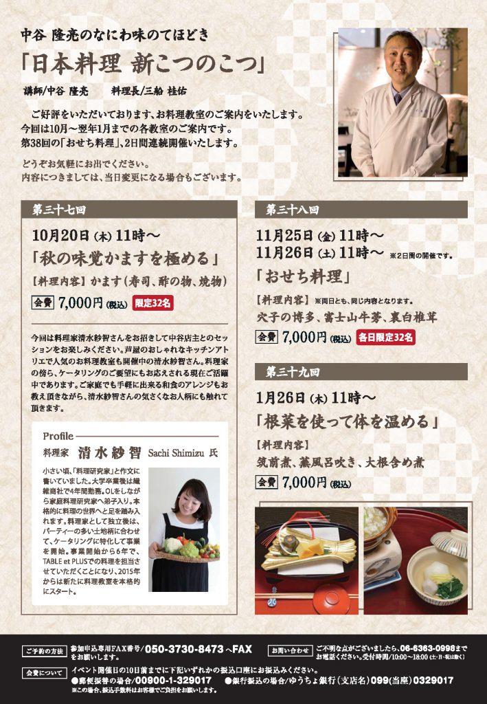 ryori-2016009